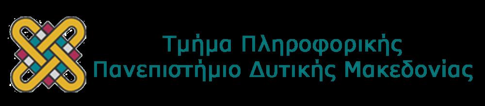 Τμήμα Πληροφορικής, Πανεπιστημίου Δυτικής Μακεδονίας